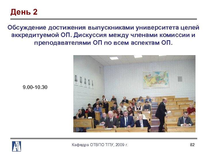 День 2 Обсуждение достижения выпускниками университета целей аккредитуемой ОП. Дискуссия между членами комиссии и