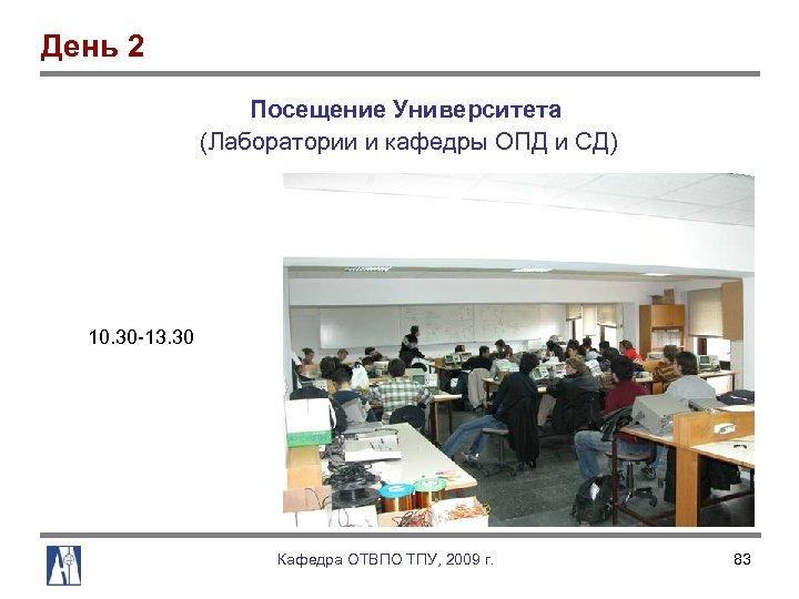 День 2 Посещение Университета (Лаборатории и кафедры ОПД и СД) 10. 30 13. 30