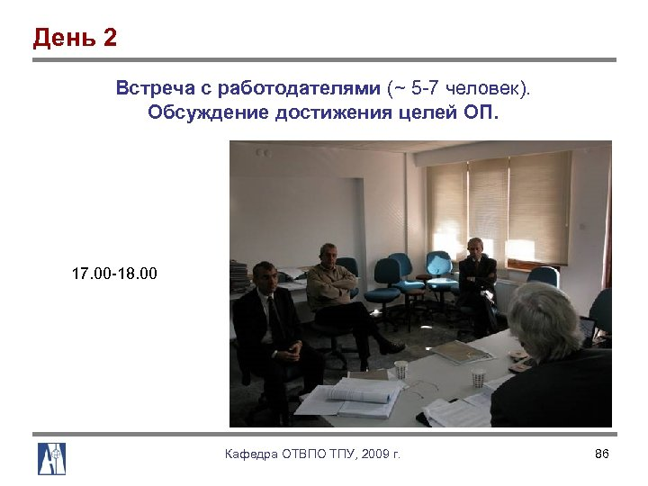 День 2 Встреча с работодателями (~ 5 7 человек). Обсуждение достижения целей ОП. 17.