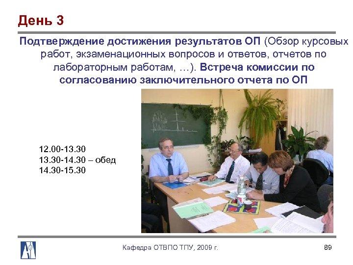 День 3 Подтверждение достижения результатов ОП (Обзор курсовых работ, экзаменационных вопросов и ответов, отчетов