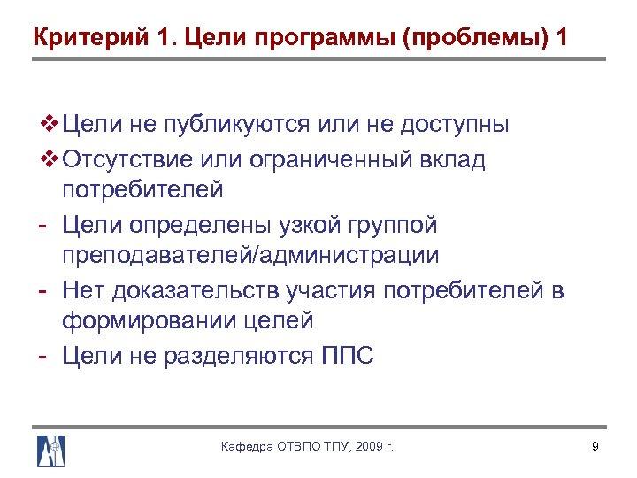 Критерий 1. Цели программы (проблемы) 1 v Цели не публикуются или не доступны v