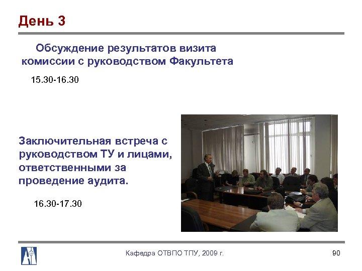 День 3 Обсуждение результатов визита комиссии с руководством Факультета 15. 30 16. 30 Заключительная