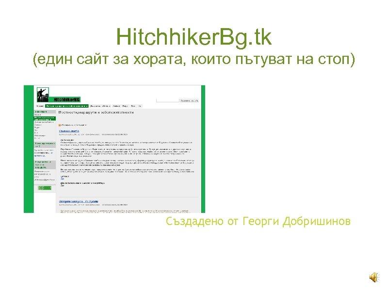 Hitchhiker. Bg. tk (един сайт за хората, които пътуват на стоп) Създадено от Георги