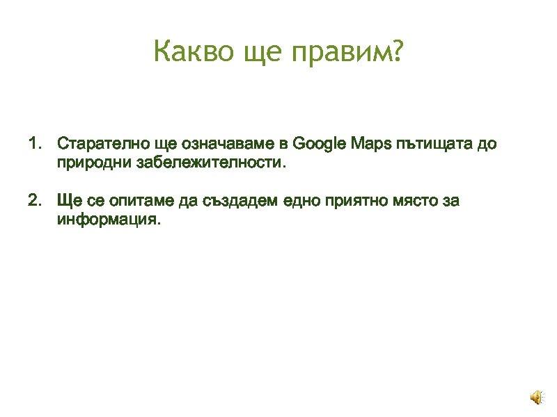 Какво ще правим? 1. Старателно ще означаваме в Google Maps пътищата до природни забележителности.
