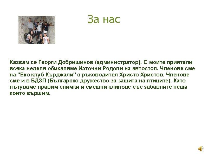 За нас Казвам се Георги Добришинов (администратор). С моите приятели всяка неделя обикаляме Източни