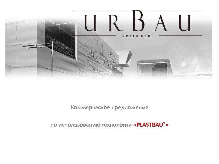 Коммерческое предложение по использованию технологии «PLASTBAU®»