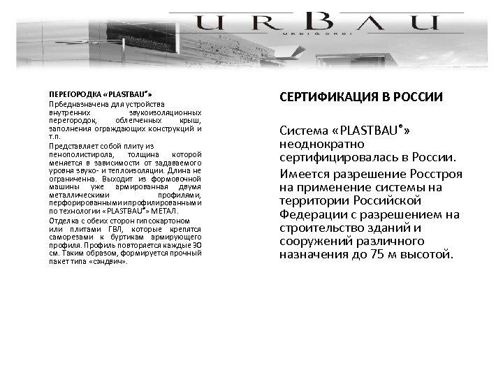 ПЕРЕГОРОДКА «PLASTBAU®» Пр6 едназначена для устройства внутренних звукоизоляционных перегородок, облегченных крыш, заполнения ограждающих конструкций