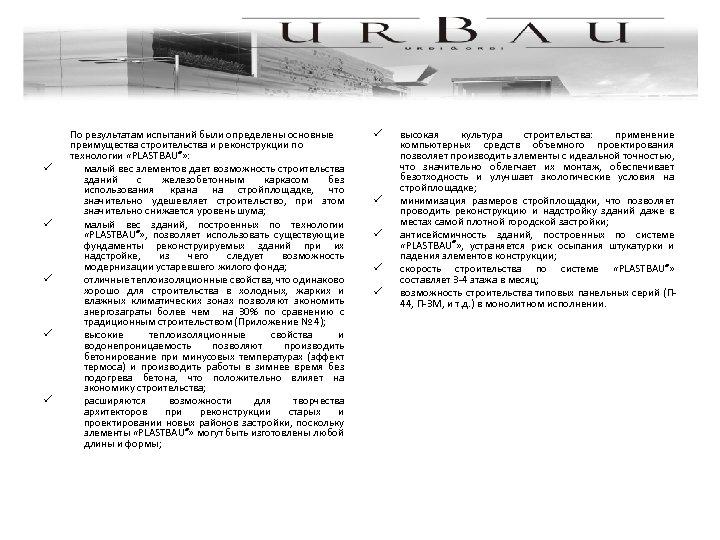 ü ü ü По результатам испытаний были определены основные преимущества строительства и реконструкции пo