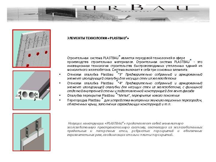 ЭЛЕМЕНТЫ ТЕХНОЛОГИИ «PLASTBAU®» • • Строительная система PLASТBAU® является передовой технологией в сфере производства