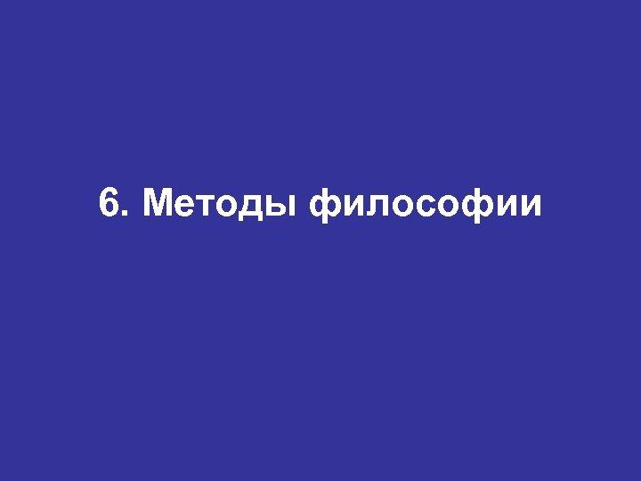 6. Методы философии