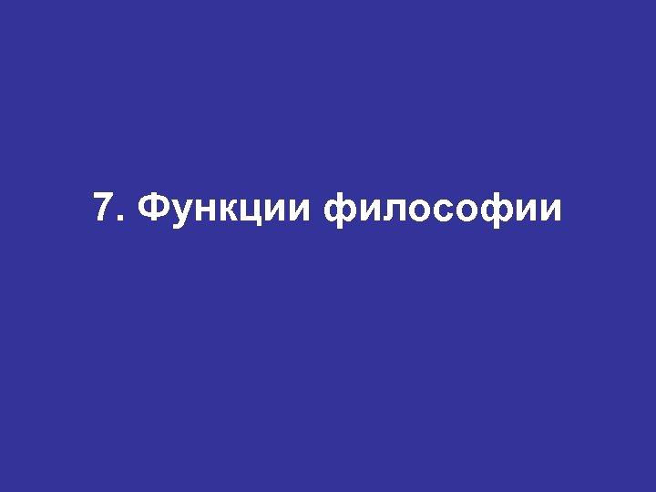 7. Функции философии