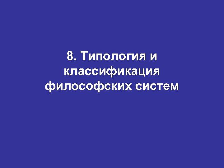 8. Типология и классификация философских систем