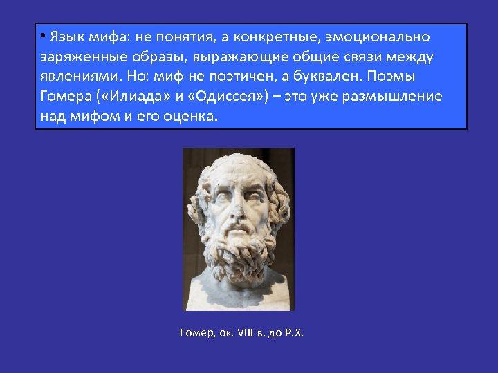 • Язык мифа: не понятия, а конкретные, эмоционально заряженные образы, выражающие общие связи