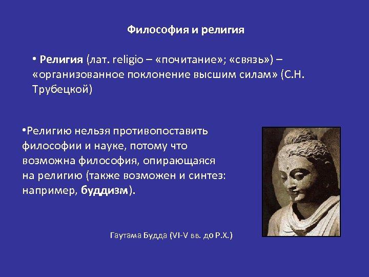 Философия и религия • Религия (лат. religio – «почитание» ; «связь» ) – «организованное