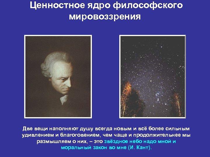 Ценностное ядро философского мировоззрения Две вещи наполняют душу всегда новым и всё более