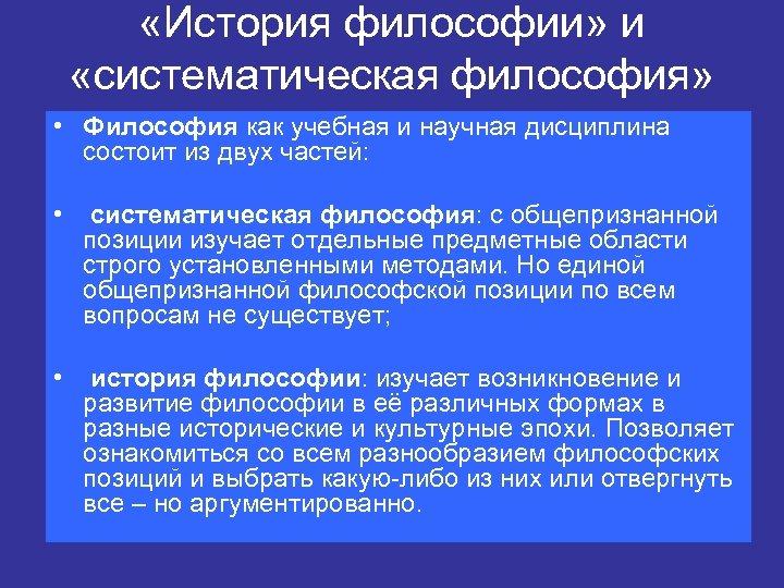 «История философии» и «систематическая философия» • Философия как учебная и научная дисциплина состоит