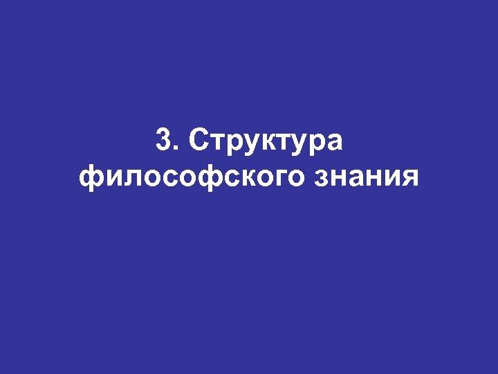 3. Структура философского знания