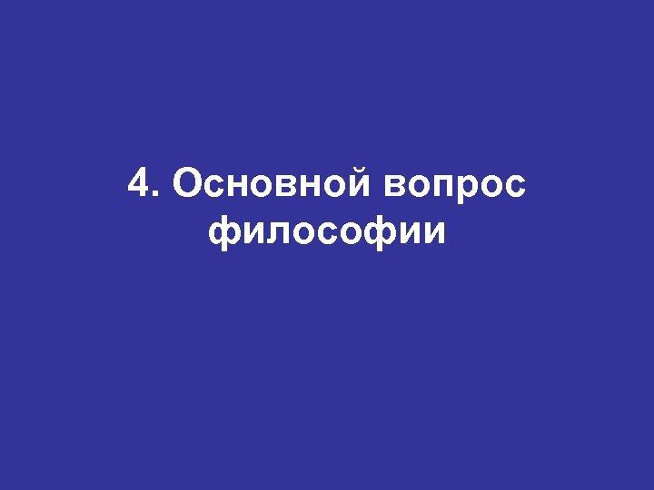 4. Основной вопрос философии