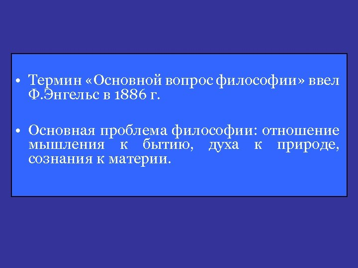 • Термин «Основной вопрос философии» ввел Ф. Энгельс в 1886 г. • Основная
