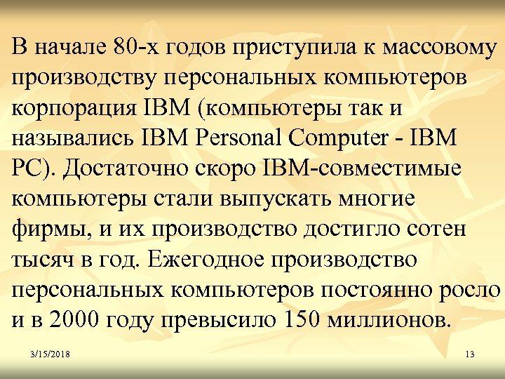 В начале 80 -х годов приступила к массовому производству персональных компьютеров корпорация IBM (компьютеры