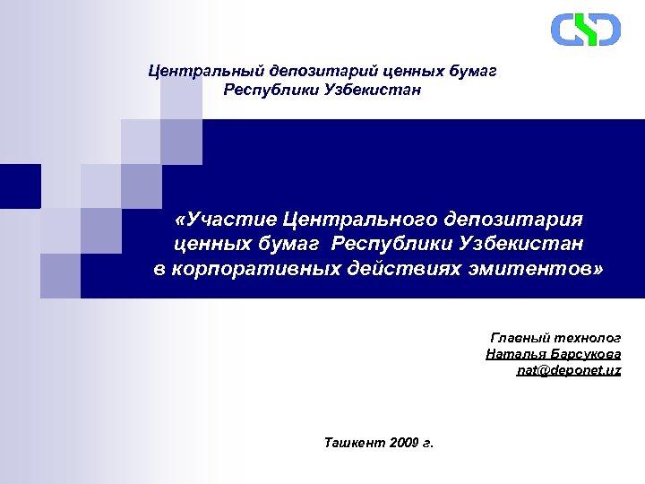 Центральный депозитарий ценных бумаг Республики Узбекистан «Участие Центрального депозитария ценных бумаг Республики Узбекистан в