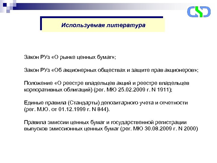 Используемая литература Закон РУз «О рынке ценных бумаг» ; Закон РУз «Об акционерных обществах