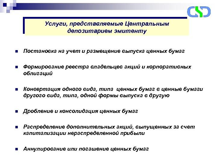 Услуги, представляемые Центральным депозитарием эмитенту n Постановка на учет и размещение выпуска ценных бумаг