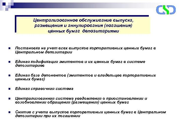 Централизованное обслуживание выпуска, размещения и аннулирования (погашения) ценных бумаг депозитариями n Постановка на учет