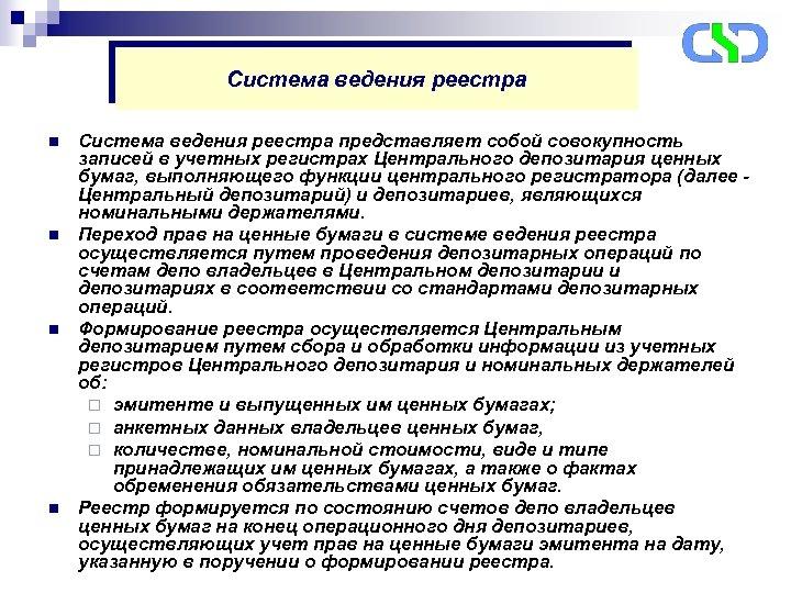 Система ведения реестра n n Система ведения реестра представляет собой совокупность записей в учетных