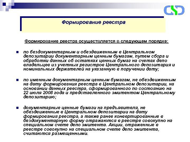 Формирование реестра осуществляется в следующем порядке: n по бездокументарным и обездвиженным в Центральном депозитарии