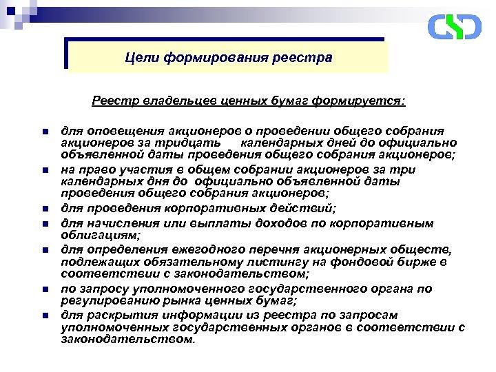 Цели формирования реестра Реестр владельцев ценных бумаг формируется: n n n n для оповещения