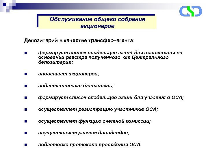 Обслуживание общего собрания акционеров Депозитарий в качестве трансфер–агента: n формирует список владельцев акций для