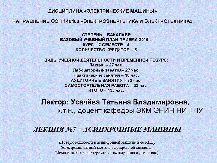 ДИСЦИПЛИНА «ЭЛЕКТРИЧЕСКИЕ МАШИНЫ» НАПРАВЛЕНИЕ ООП 140400 «ЭЛЕКТРОЭНЕРГЕТИКА И ЭЛЕКТРОТЕХНИКА» СТЕПЕНЬ – БАКАЛАВР БАЗОВЫЙ УЧЕБНЫЙ