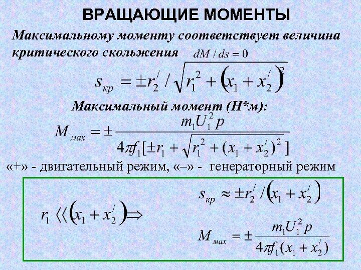 ВРАЩАЮЩИЕ МОМЕНТЫ Максимальному моменту соответствует величина критического скольжения Максимальный момент (Н*м): «+» - двигательный