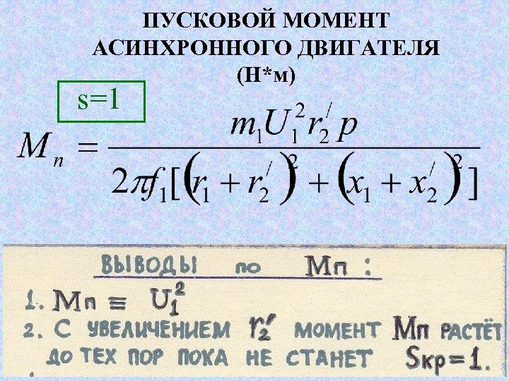 ПУСКОВОЙ МОМЕНТ АСИНХРОННОГО ДВИГАТЕЛЯ (Н*м) s=1
