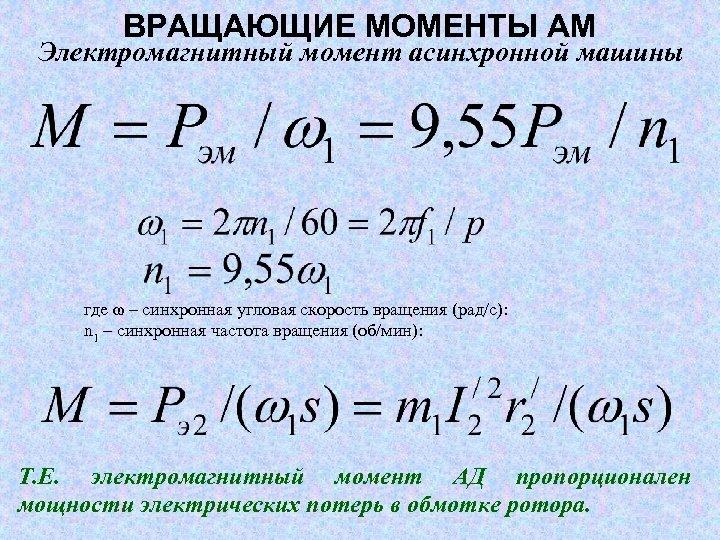 ВРАЩАЮЩИЕ МОМЕНТЫ АМ Электромагнитный момент асинхронной машины где ω – синхронная угловая скорость вращения