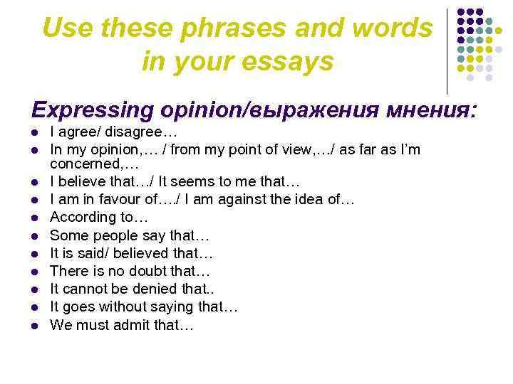 opinion essay wyrazenia