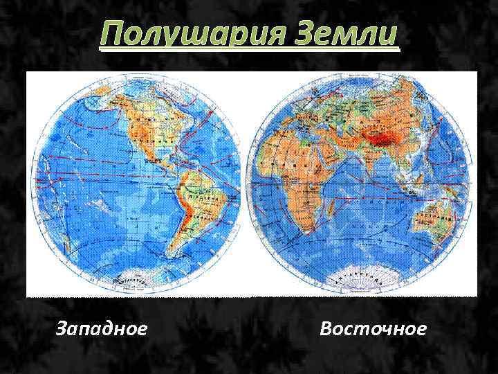 картинка полушарий земли с материками вертел для мангала