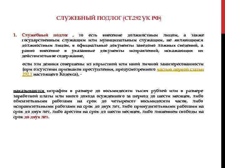 подлог документов должностным лицом ук рф