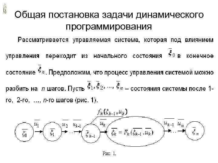 Общая постановка задачи динамического программирования