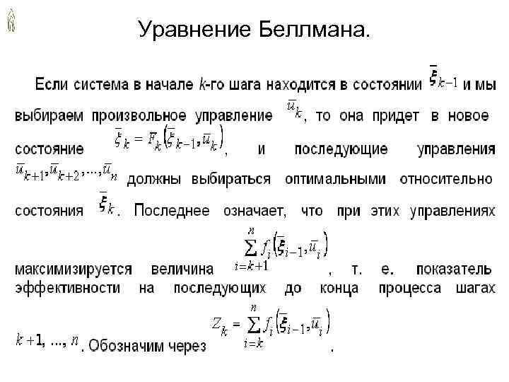 Уравнение Беллмана.