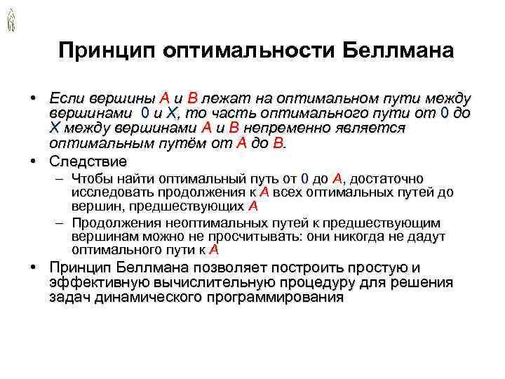 Принцип оптимальности Беллмана • Если вершины A и B лежат на оптимальном пути