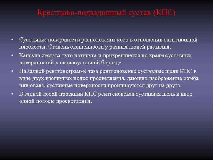 Крестцово-подвздошный сустав (КПС)  • Суставные поверхности расположены косо в отношении
