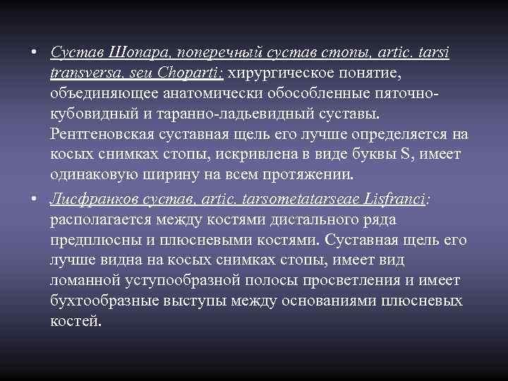 • Сустав Шопара, поперечный сустав стопы, artic. tarsi  transversa, seu Choparti: хирургическое