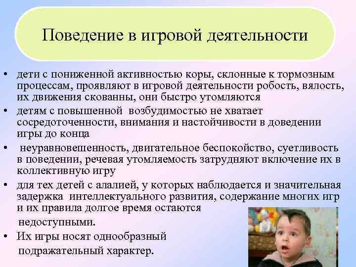 Поведение в игровой деятельности • дети с пониженной активностью коры, склонные к тормозным