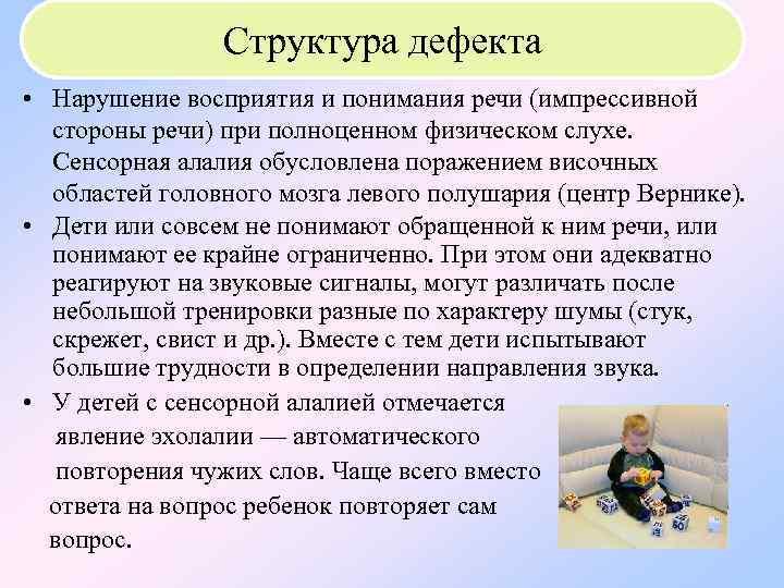 Структура дефекта • Нарушение восприятия и понимания речи (импрессивной стороны речи) при полноценном