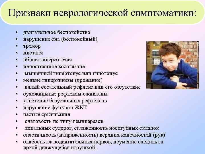 Признаки неврологической симптоматики: • двигательное беспокойство • нарушение сна (беспокойный) • тремор • нистагм