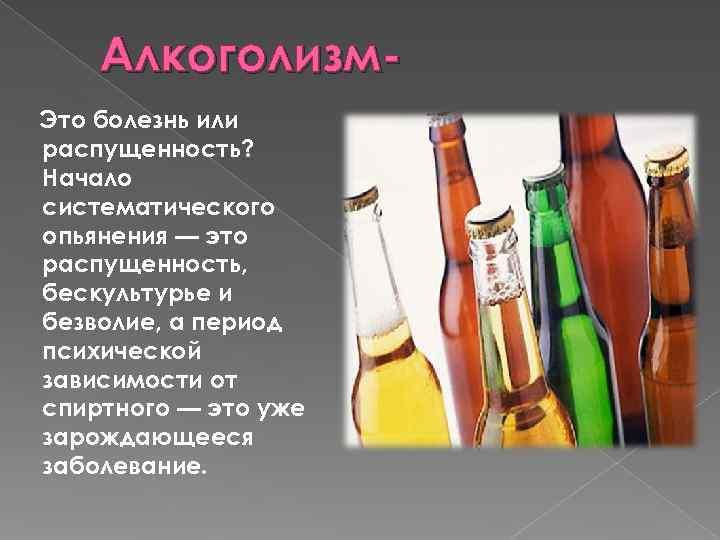 Алкоголизм не болезнь а распущенность