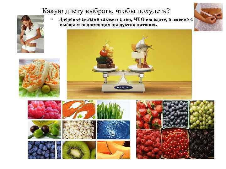 Какую диету выбрать чтобы похудеть