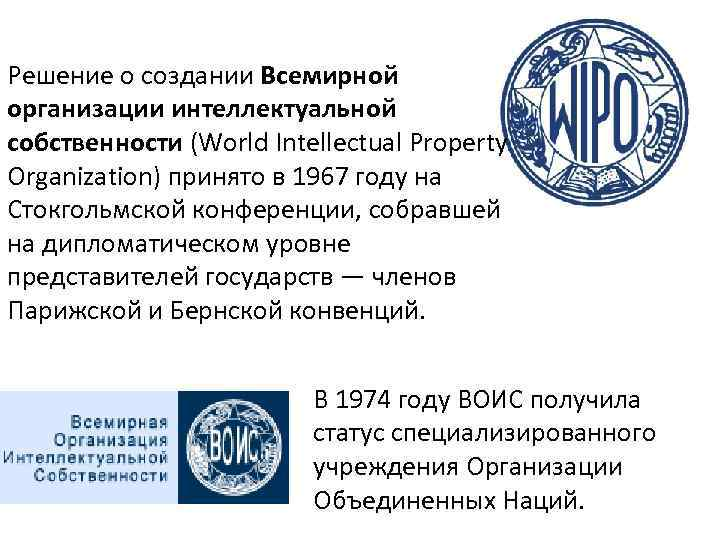 world intellectual property organization Show off your favorite photos and videos to the world world intellectual property organization wipo | ompi november 2010 member since about.